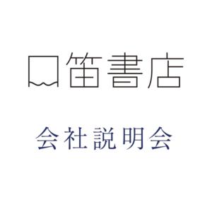 口笛書店 会社説明会