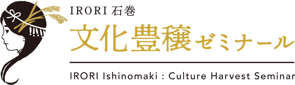 IRORI石巻 文化豊穣ゼミナール